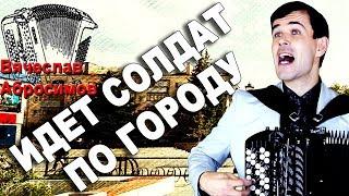 ИДЕТ СОЛДАТ ПО ГОРОДУ под баян - поет Вячеслав Абросимов