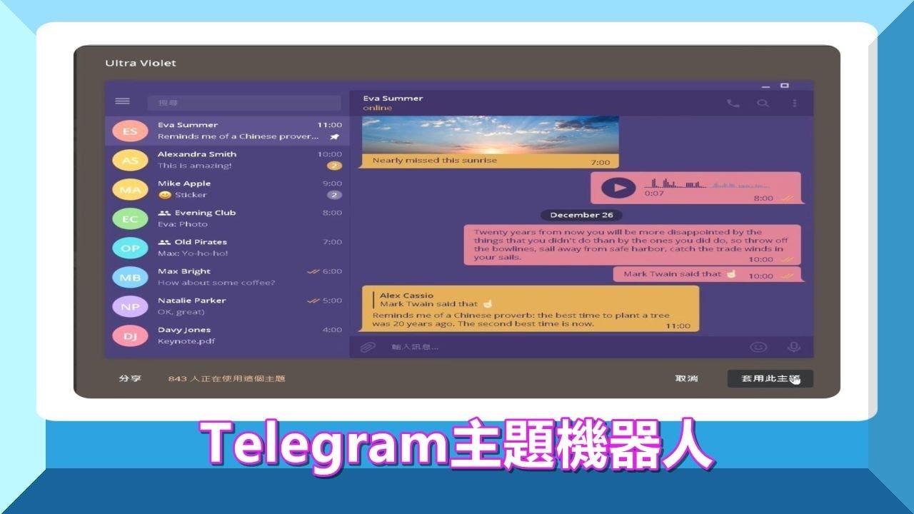 Telegram:機器人│主題醬(方便切換主題的機器人) #telegram #bot #skin #theme #主題
