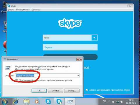 Не заходит в скайп, что делать.