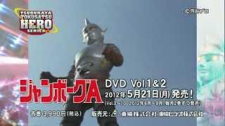 『ウルトラマン』の円谷プロと、『仮面ライダー』の東映ビデオが 『ミラーマン』放送開始40周年のメモリアルイヤーにおくる 「円谷特撮ヒーローシリーズ」DVD、続々リリース中!