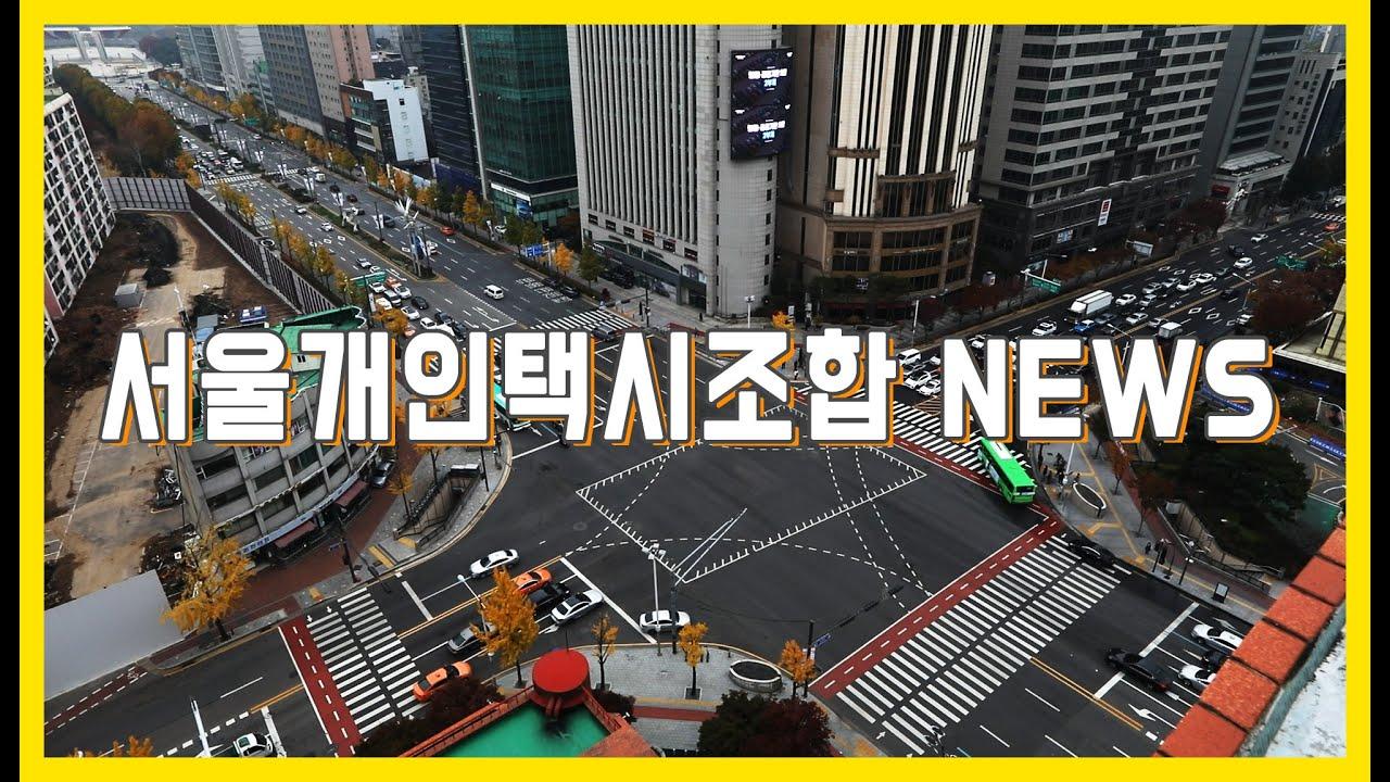 서울개인택시조합 뉴스 5월