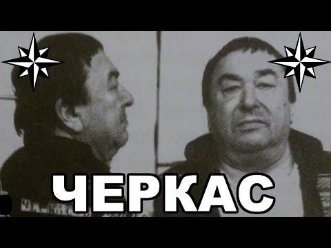 Вор в законе Толя Черкас (Анатолий Черкасов). Отец рэкета
