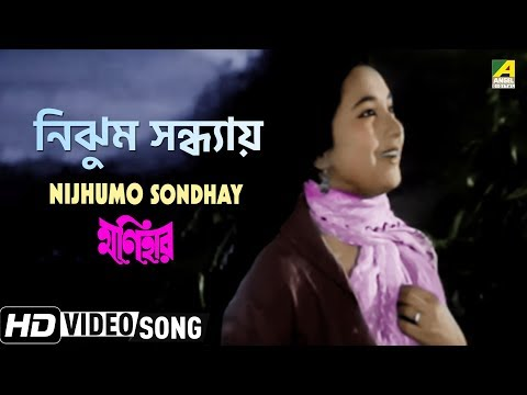 nijhum-sandhaye-|-monihar-|-bengali-movie-song-|-lata-mangeshkar