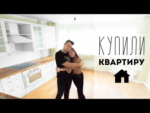 ГДЕ МЫ ПРОПАДАЛИ? | Купили КВАРТИРУ в Москве | РУМТУР / Room Tour