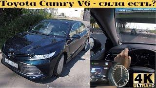 Toyota Camry V6 XV70 -  королева трассы!?