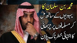 Saudi Arab is Working on the New Development for its Country