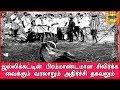 History of Jallikattu in Tamil