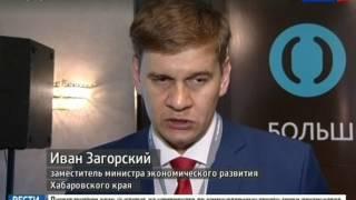 Вести-Хабарвоск. Открытие