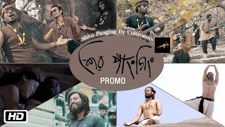 Shiva Panging | Promo | Cultivators | Arupjyoti Baruah | Times Music East