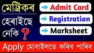 Hslc Lost or damage Duplicate Admit card apply, Marksheet Apply, Registration apply Assam