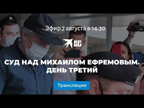 Суд над Михаилом Ефремовым. День третий