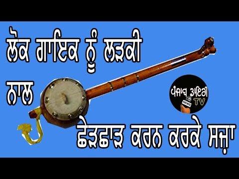 11-8-17:  Punjabi Singer nu ਲੜਕੀ ਨਾਲ ਛੇੜਛਾੜ karn karke saza
