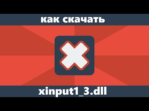 Как скачать Xinput1_3.dll с официального сайта