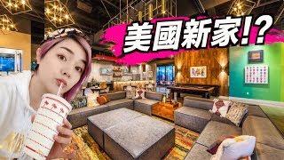 [美國Vlog] 來參觀我美國未來的家? In-N-Out 漢堡好吃嗎?    沛莉 Peri