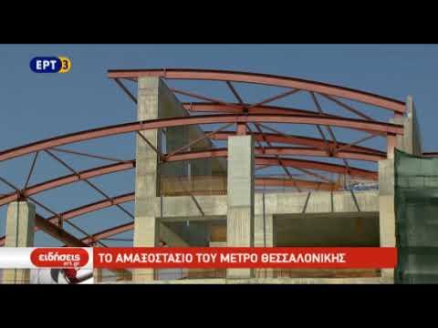Τo αμαξοστάσιο του Μετρό Θεσσαλονίκης