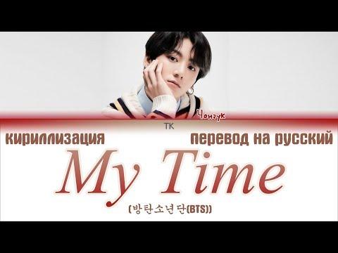 BTS JUNGKOOK - My Time (시차) [ПЕРЕВОД НА РУССКИЙ/КИРИЛЛИЗАЦИЯ/ Color Coded Lyrics]