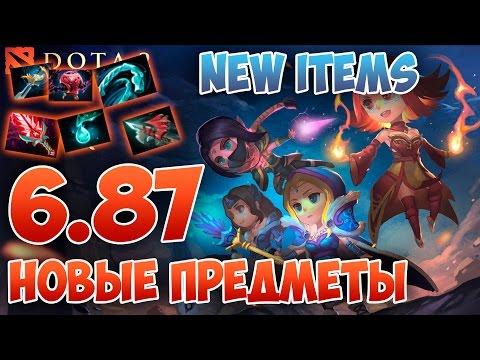видео: 6.87 dota 2  patch НОВЫЕ ПРЕДМЕТЫ / new items
