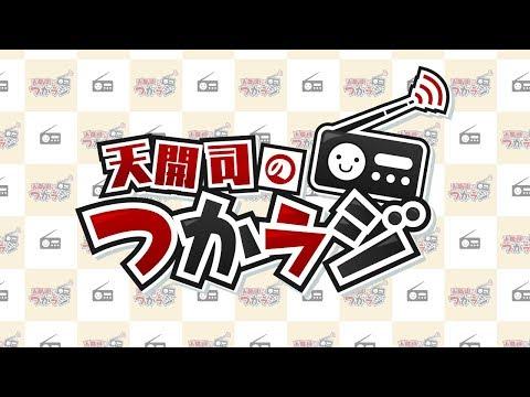 【ラジオ】天開司の #つかラジ【にじさんじネットワーク】