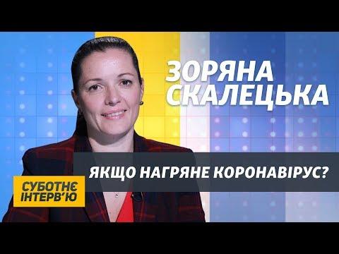Радіо Свобода: Чому не треба панікувати щодо коронавірусу – інтерв'ю Скалецької