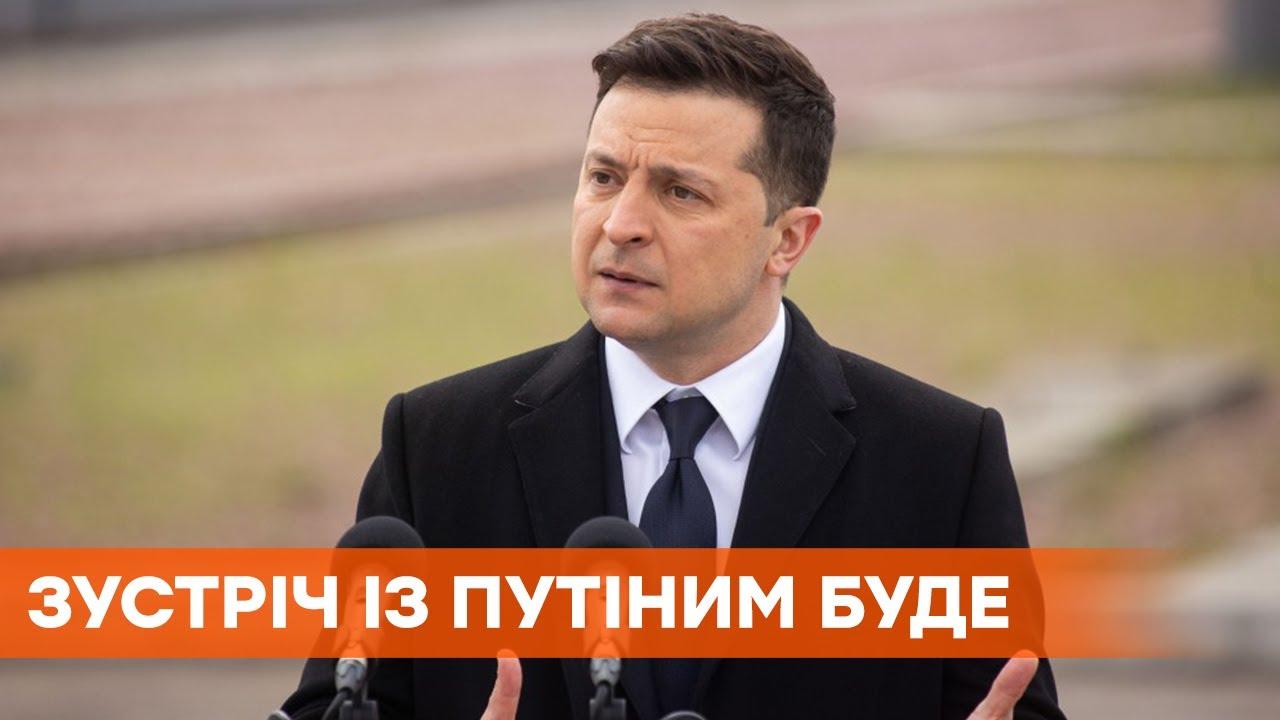 Зеленский поручил организовать встречу с Путиным