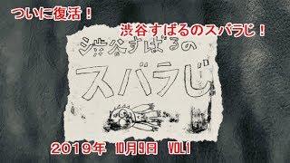 YouTubeラジオ「渋谷すばるのスバラじ」1