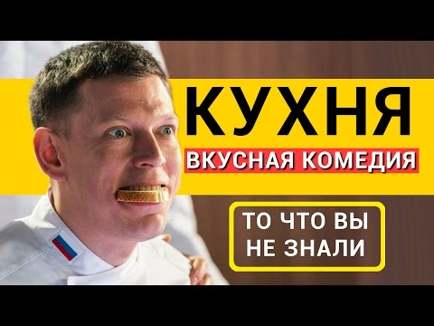 Кухня. Последняя битва (2017) — КиноПоиск