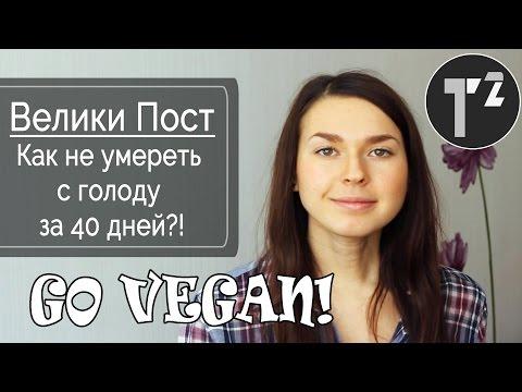 ВЕЛИКИЙ ПОСТ  40 ДНЕЙ ВЕГАН ⚫ Таша Топорова