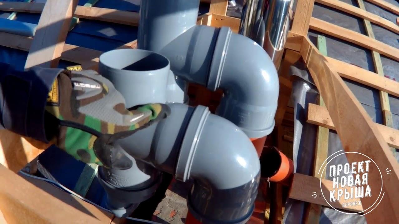 Как убрать конденсат с пластиковых труб вытяжки дома Проект Новая крыша 9,0