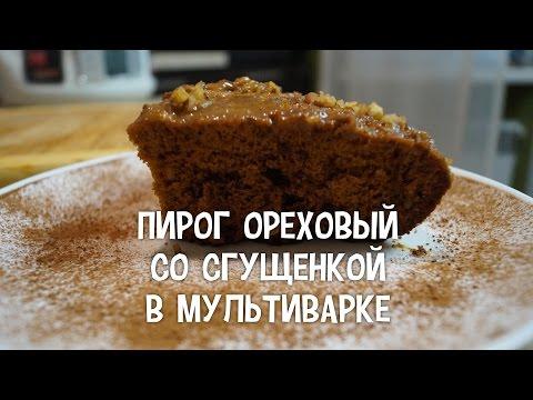 Рецепты для мультиварки: вкусные и простые
