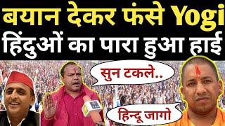 UP Election 2022   Yogi vs Akhilesh Yadav   BJP vs SP   Mayawati   RLD   Pankaj Shrivastava  PM Modi