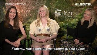 Анджелина, Эль и Мишель о фильме «Малефисента» (Русские субтитры)