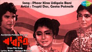 Download Phoor Kina Udigala Bani HD Full Song | Jajabara |Oriya Film | Akshaya MP3 song and Music Video