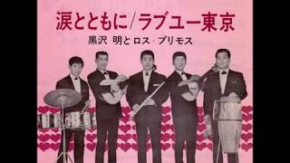 1966.04 作詞:木村伸 作曲編曲:中川博之 「ラブユー東京」の方が有名...