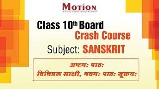 Lec-01 विचित्र: साक्षी, नवमः पाठः सूक्तयः | Sanskrit |10th Board Crash Course | Motion Foundation