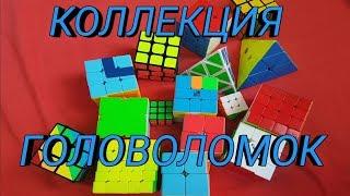 МОЯ КОЛЛЕКЦИЯ ГОЛОВОЛОМОК. 2К18