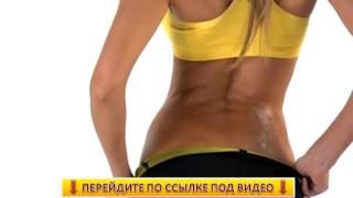 Шорты Для Похудения С Эффектом Сауны Купить