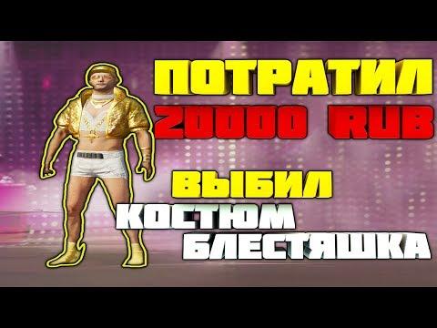 ЗАДОНАТИЛ 20000 RUB НА КЕЙСЫ ! ОТКРЫТИЕ КЕЙСОВ в PUBG MOBILE