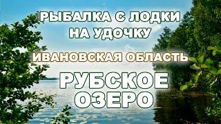 Рыбалка на Рубском озере (Часть 1). Рубское озеро Ивановская область.