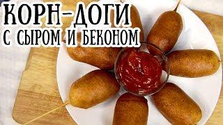 ▶ Корн дог: рецепт с сыром и беконом | Сосиски в кляре [ CookBook | Рецепты ]