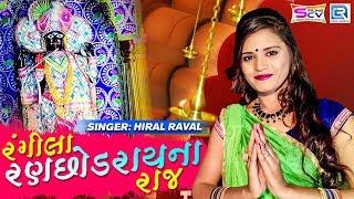Rangila Ranchodrai Na Raj Hiral Raval New Song 2019 રંગીલા રણછોડરાયના રાજ FULL VIDEO