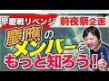 2020 大学選手権 準々決勝 リベンジ 早稲田 vs 慶應 前夜祭企画「 慶応 のメンバーをもっと知ろう!」
