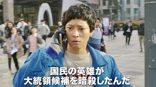 カン・ドンウォン主演!韓国版『ゴールデンスランバー』予告編