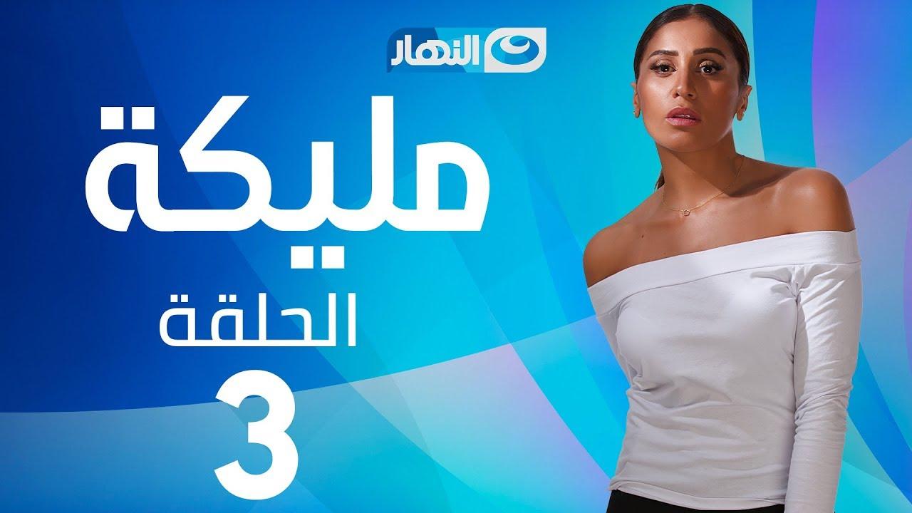 Malika Series - Episode 3  | مسلسل مليكة - الحلقة 3 الثالثة