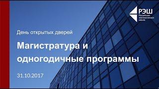 День открытых дверей РЭШ / Октябрь 2017