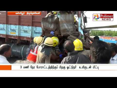 Tirunelveli: After 3 hours struggle a driver has been rescued in an accident | Polimer Newas