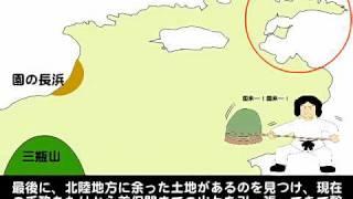 国引き神話~富神社御祭神・八束水臣津野命の話~
