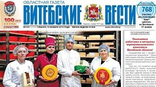 Витебские вести, обзор номера за 16.11.2019 г.