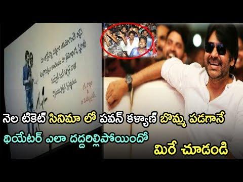 Pawan Kalyan Craze at Nela Ticket Movie Theater in Hyderabad |Pawan Kalyan | Janasena Party | TE Tv