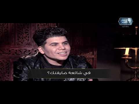"""""""جوازي من جوهرة"""" .. عمر كمال: دي أكتر إشاعة ضايقتني .. والسبب: فيديوهاتها المتسربة"""