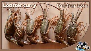Lobster Curry - शिवन्डीचा रस्सा - Koli Style In Coconut Milk